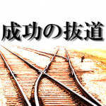 じぇいの理念【成功への抜道】について